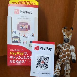 『 PayPay (ペイペイ) 』ご利用いただけます!!
