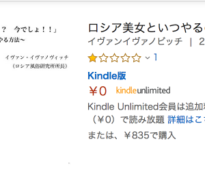 KindleUnlimited にロシア美女紹介本 発見