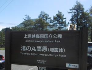 休暇村嬬恋鹿沢オートキャンプ場