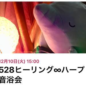 528ヒーリング∞音浴会