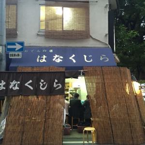 花くじら 福島 〜秋口に最高おでんでほっこりタイム〜