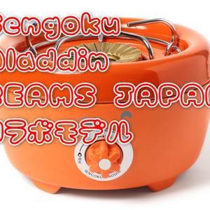 新感覚!センゴクアラジンのカセットコンロ「ヒバリン」レトロポップが可愛いらしい!