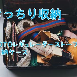 SOTO レギュレータストーブをきっちり収納できるケースはEPIで決まり!
