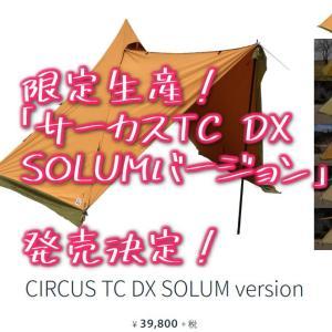 限定生産!「サーカスTC DX SOLUMバージョン」発売決定!