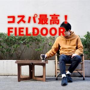 コスパ最高!FIELDOOR(フィールドア)のクラシックチェアはオリジナルに勝る!!