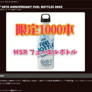 MSRの可愛らしい50周年記念ボトルと僕が気になるキャンプギア