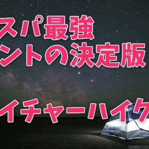 コスパ最強テントの決定版!Naturehike(ネイチャーハイク)のテントの魅力