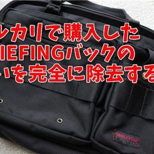 メルカリで購入したBRIEFINGバックの臭いを完全に除去する方法