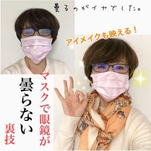 アイメイクも映える!マスクで眼鏡が曇らない裏技。