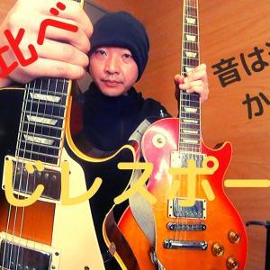 同じギターは同じ音?レスポール弾き比べ【藤沢、町田のギター教室】