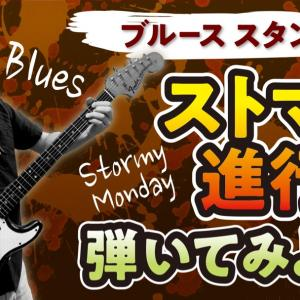 Stormy Monday Blues【藤沢、町田のギター教室】