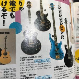 8月突入 夏休みに楽器を買いますか?【藤沢、町田のギター教室】