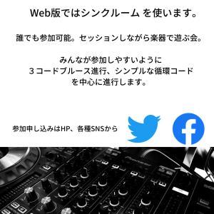 第1回セッション練習会 Web版 演奏後記 開催【藤沢、町田のギター教室】