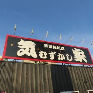 頑固麺飯魂 気むずかし家(長野市)