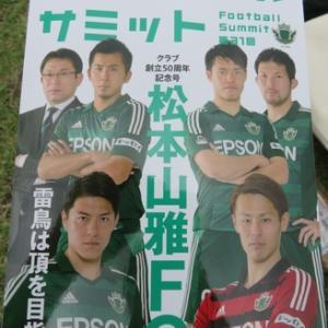 フットボールサミット 第31回 松本山雅FC特集号