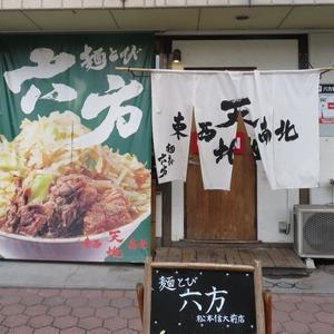 麺とび六方 松本信大前店