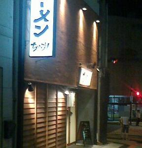 麺屋 ちゅらり(上田市)