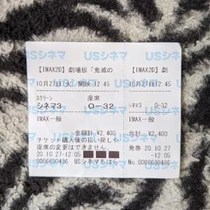 ♪鬼滅の刃×IMAX2D♪
