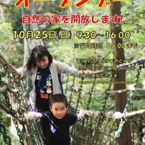 「オープンデー」は10月25日(日)開催!