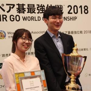 【PHOTO】世界ペア碁最強位戦2018~大盤解説・表彰式~