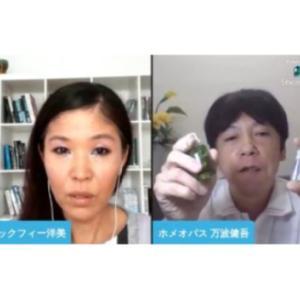 【おすすめ】自然療法でコロナ対策&持病対策/ホメオパシー