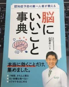 脳にいいこと事典 白澤卓二