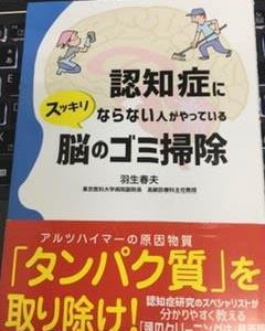認知症にならない人がやっている 脳のゴミ掃除 羽生春夫(東京医科大学副院長)