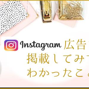 【Instagram広告】を掲載してみて「わかったこと」