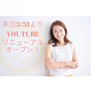 youtube、新チャンネルオープン!