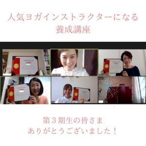 人気ヨガインストラクターになる養成講座 「3期生」が卒業~!