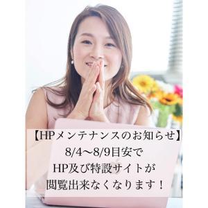 【HPメンテナンスのお知らせ】 8/4〜8/9目安でHP及び特設サイトが 閲覧出来なくなります!