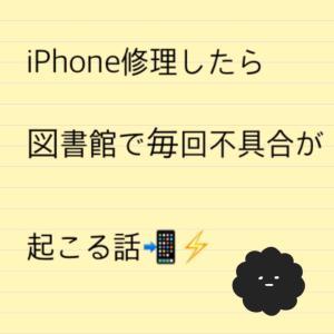 iPhoneの画面が故障?タッチパネルが動かない時の再起動の仕方