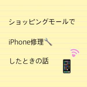 ショッピングモールのiPhone修理に出した話