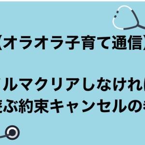 【オラオラ子育て通信】宿題編♡