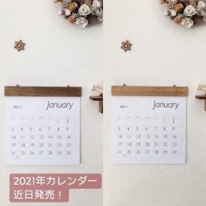 【近日、限定発売】2021年カレンダー♡