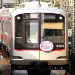 5151F 特急元町・中華街行き(5050系デビューヘッドマーク)