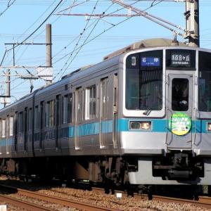 1254F 各駅停車新百合ヶ丘行き(はるひ野駅開業記念ヘッドマーク)