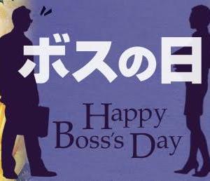 「ボスの日」!!「ボスを労う日」!!