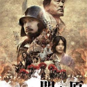 「関ヶ原の戦い」!!「東軍の勝利」!!