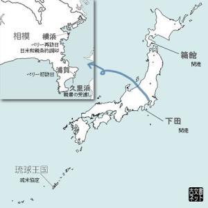 「日米和親条約」!!「鎖国体制の終焉」!!