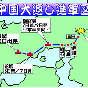 「秀吉の中国大返し」!!「10日で230キロ」!!