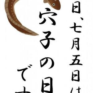 「穴子の日」!!「旬と語呂」!!