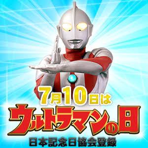 「ウルトラマンの日」!!「放送開始の日」!!