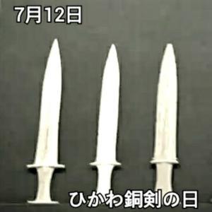 「ひかわ銅剣の日」!!「銅剣が発見された日」!!
