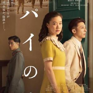 「劇場映画「スパイの妻」!!「OSシネマズ神戸ハーバーランド」!!