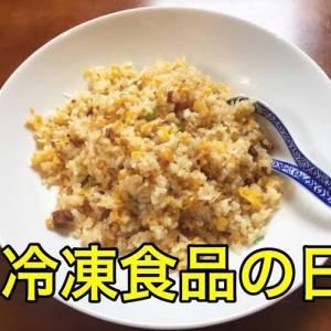 「冷凍食品の日」!!「語呂合わせ」!!