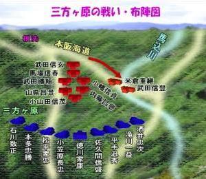 「三方ヶ原の戦い」!!「徳川家康」敗退」!!