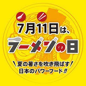 「ラーメンの日」!!「初めてラーメンを食べた水戸光圀の誕生日」!!