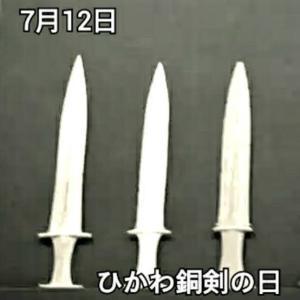 「ひかわ銅剣の日」!!「島根県で大量に出土」!!