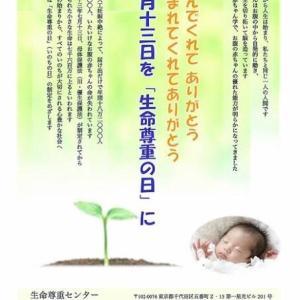 「生命尊重の日」!!「命は地球よりも重い」!!